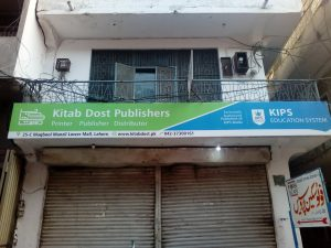 Kiab Dost Publisher Flex Board1
